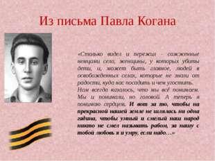 Из письма Павла Когана «Столько видел и пережил - сожженные немцами села, жен