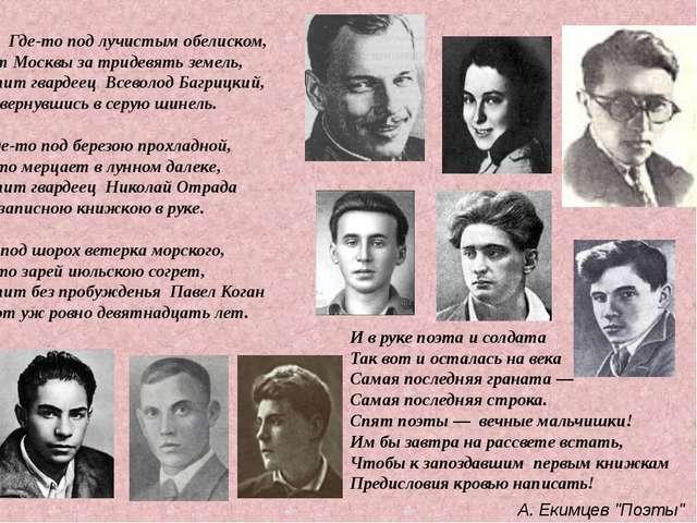 Где-то под лучистым обелиском, От Москвы за тридевять земель, Спит гвардее...