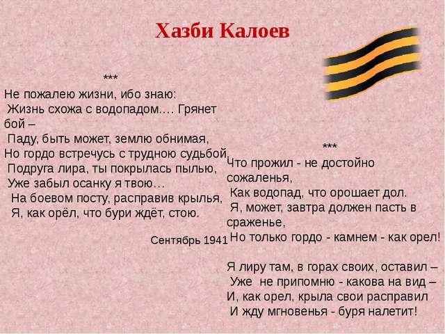 Хазби Калоев *** Не пожалею жизни, ибо знаю: Жизнь схожа с водопадом.… Грянет...