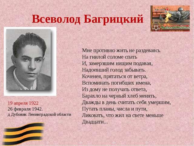 Всеволод Багрицкий Мне противно жить не раздеваясь На гнилой соломе спать И,...