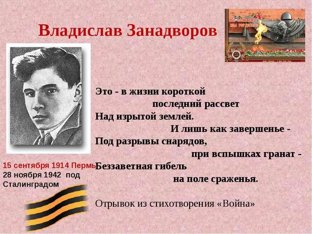 Владислав Занадворов Это - в жизни короткой последний рассвет Над изрытой зем...