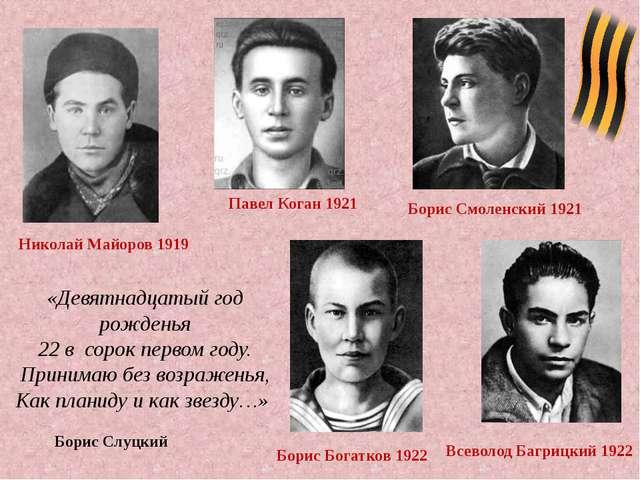 Николай Майоров 1919 Павел Коган 1921 Борис Смоленский 1921 Всеволод Багрицки...