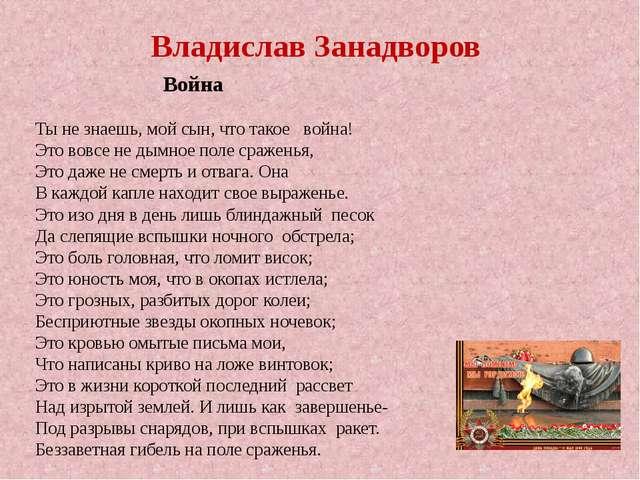 Владислав Занадворов Война Ты не знаешь, мой сын, что такое война! Это вовс...