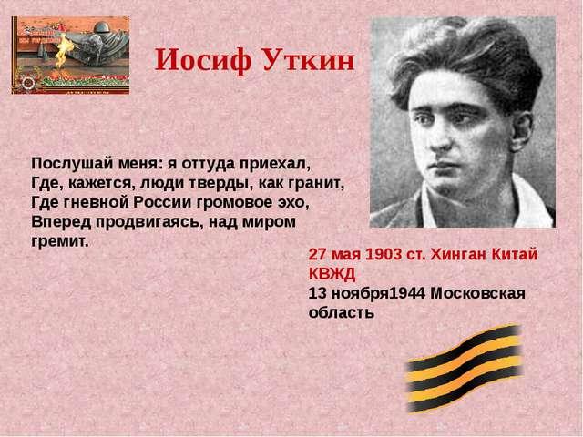 Иосиф Уткин 27 мая 1903 ст. Хинган Китай КВЖД 13 ноября1944 Московская област...
