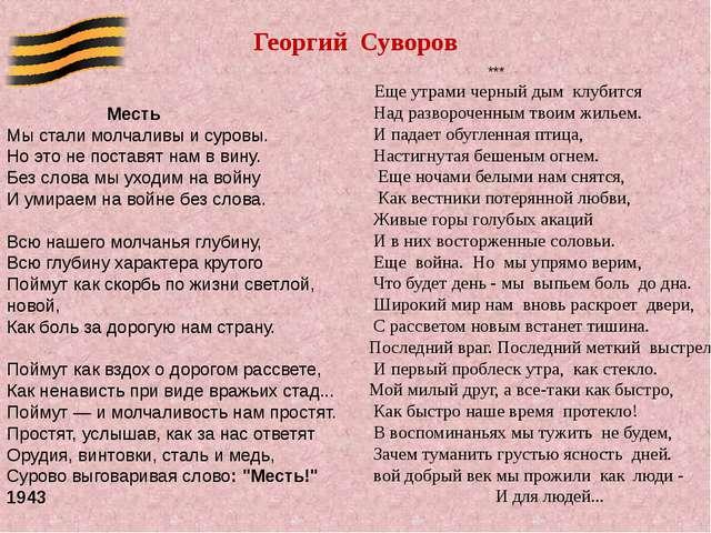 Георгий Суворов ***  Еще утрами черный дым клубится  Над развороченны...