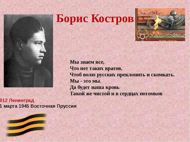 Борис Костров 1912 Ленинград 11 марта 1945 Восточная Пруссия Мы знаем все, Чт...