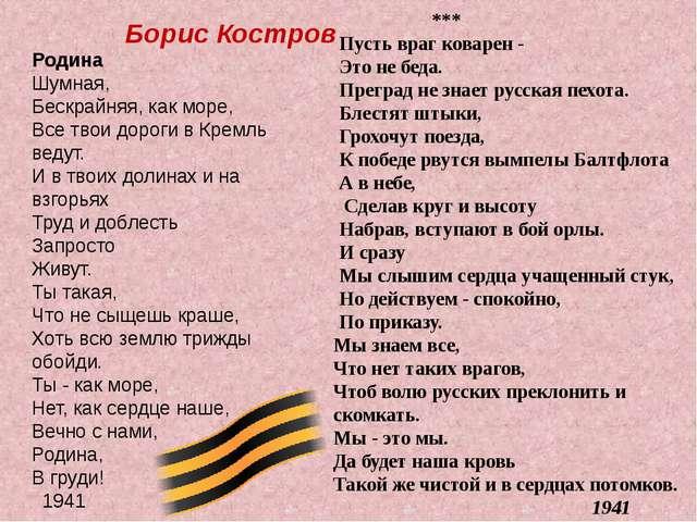 Борис Костров Родина Шумная, Бескрайняя, как море, Все твои дороги в Кремль в...
