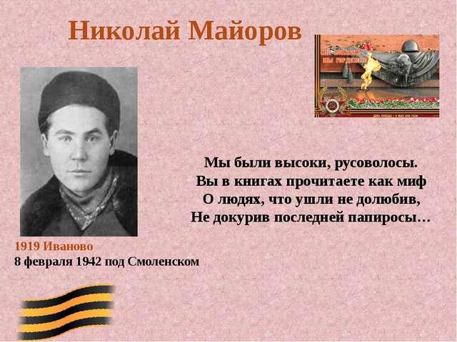 Николай Майоров Мы были высоки, русоволосы. Вы в книгах прочитаете как миф О...