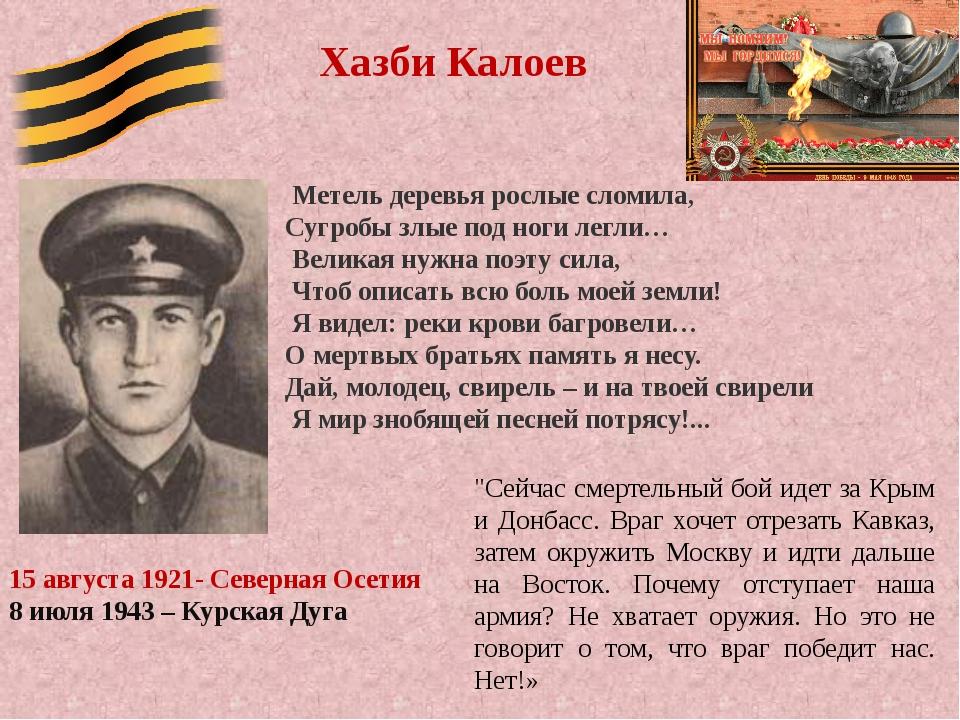 Хазби Калоев 15 августа 1921- Северная Осетия 8 июля 1943 – Курская Дуга Мете...