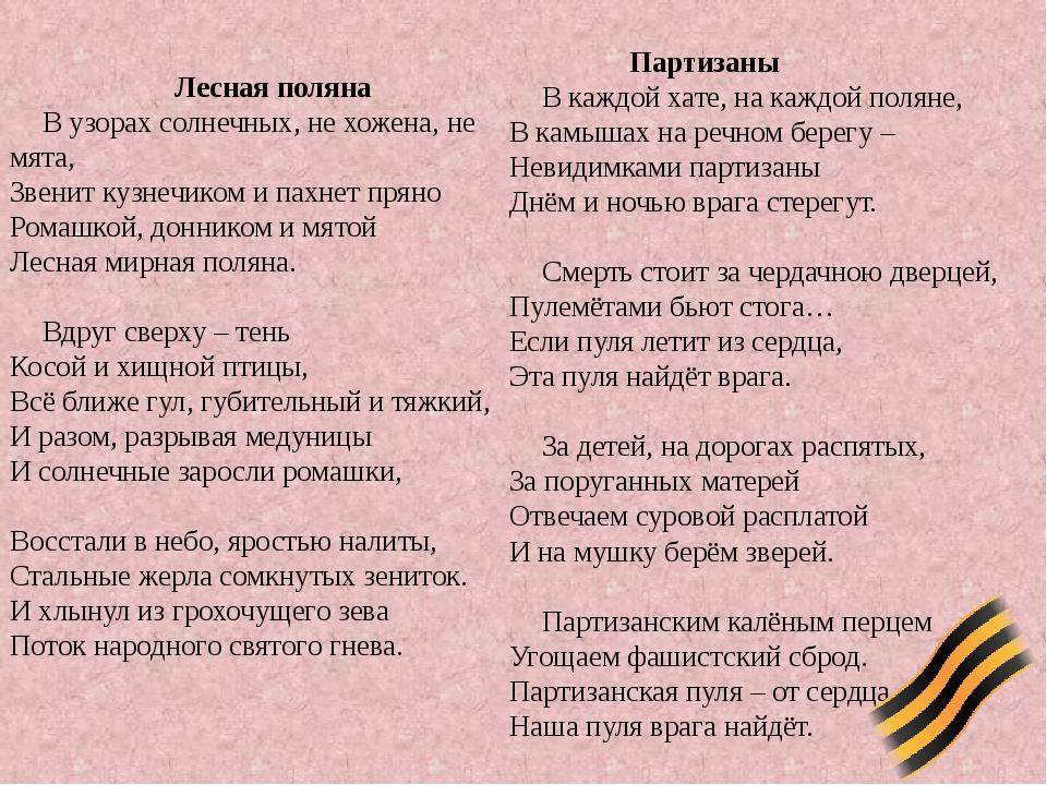Лесная поляна В узорах солнечных, не хожена, не мята, Звенит кузнечиком и п...