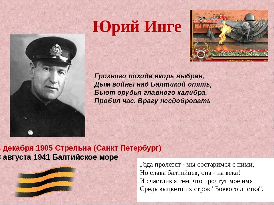 Юрий Инге 14 декабря 1905 Стрельна (Санкт Петербург) 28 августа 1941 Балтийск...