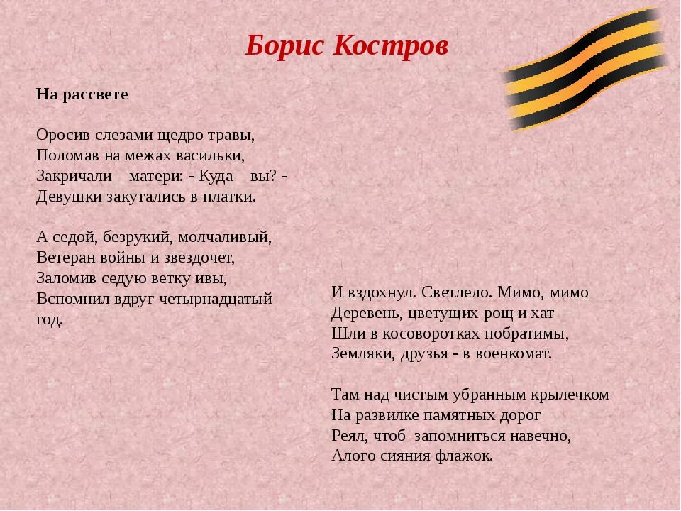 Борис Костров На рассвете Оросив слезами щедро травы, Поломав на межах васил...