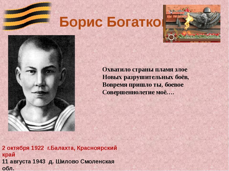 Борис Богатков 2 октября 1922 г.Балахта, Красноярский край 11 августа 1943 д....