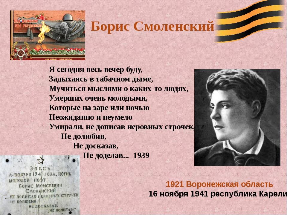 Борис Смоленский 1921 Воронежская область 16 ноября 1941 республика Карелия Я...