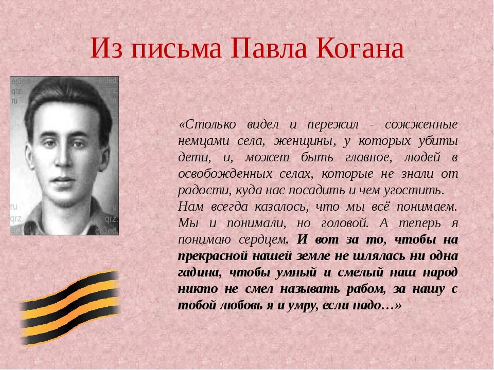 Из письма Павла Когана «Столько видел и пережил - сожженные немцами села, жен...