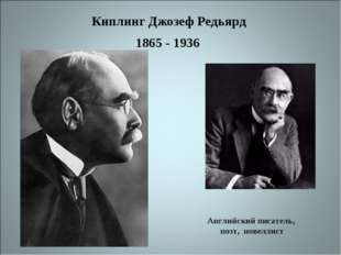 Киплинг Джозеф Редьярд 1865 - 1936 Английский писатель, поэт, новеллист