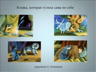 Кошка, которая гуляла сама по себе Художник Н. Любавина