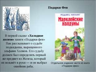 Подарки Феи В первой сказке «Холодное железо» книги «Подарки феи» Пак рассказ