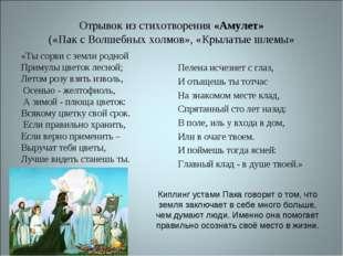 Отрывок из стихотворения «Амулет» («Пак с Волшебных холмов», «Крылатые шлемы»
