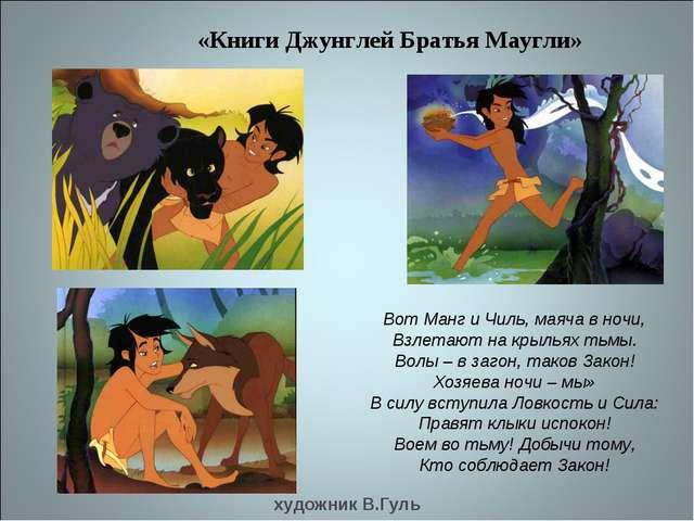 «Книги Джунглей Братья Маугли» художник В.Гуль Вот Манг и Чиль, маяча в ночи,...