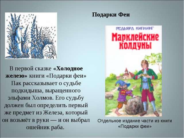 Подарки Феи В первой сказке «Холодное железо» книги «Подарки феи» Пак рассказ...