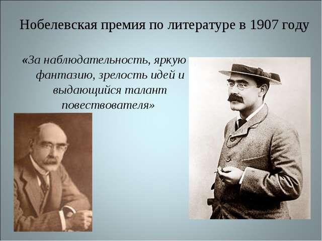 Нобелевская премия по литературе в 1907 году «За наблюдательность, яркую фант...