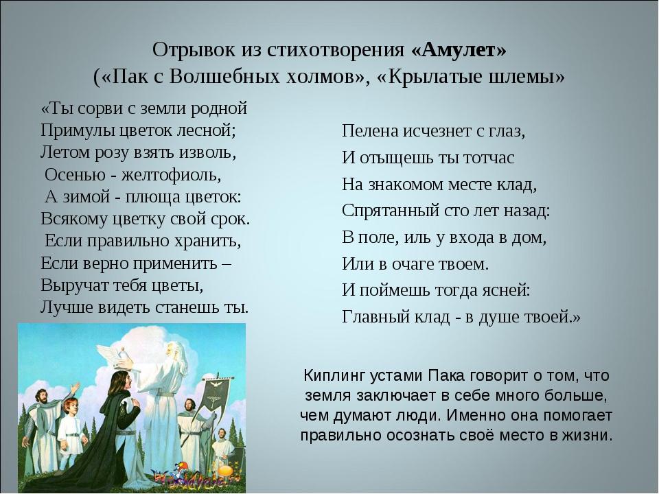 Отрывок из стихотворения «Амулет» («Пак с Волшебных холмов», «Крылатые шлемы»...