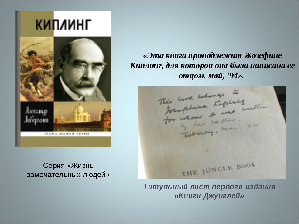 «Эта книга принадлежит Жозефине Киплинг, для которой она была написана ее отц...