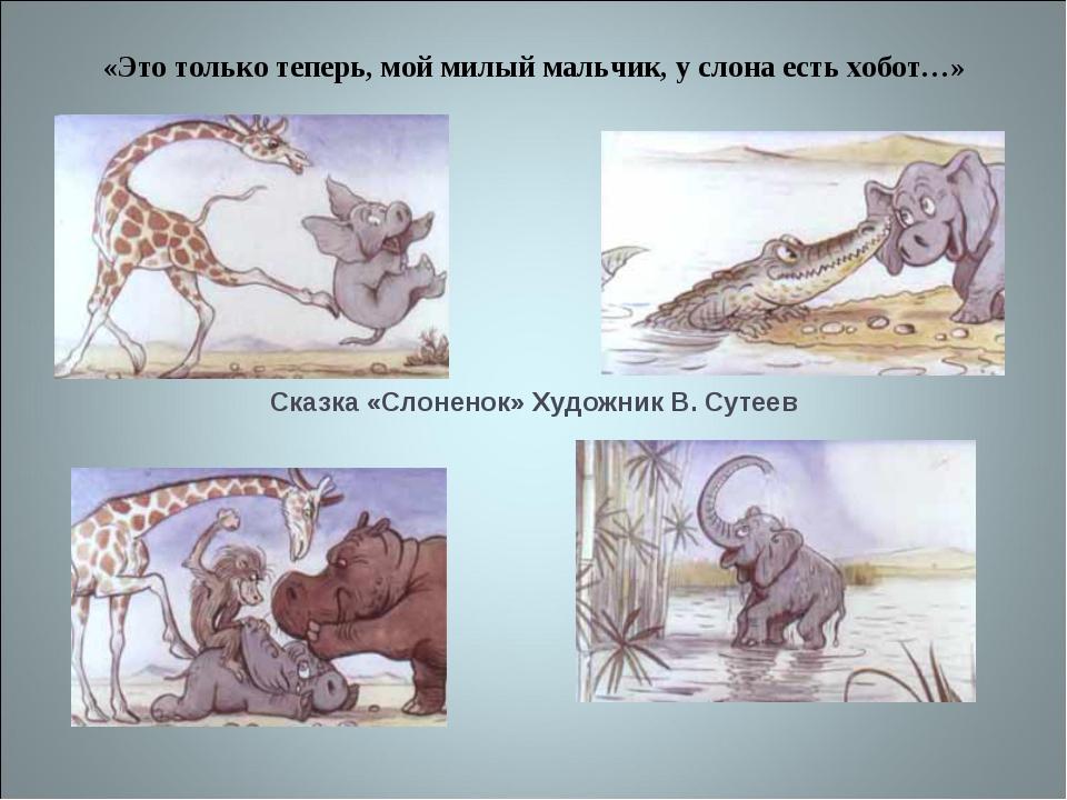 «Это только теперь, мой милый мальчик, у слона есть хобот…» Сказка «Слоненок»...