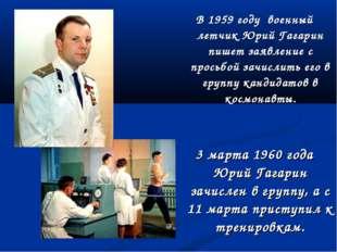 В 1959 году военный летчик Юрий Гагарин пишет заявление с просьбой зачислить