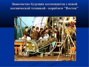 """Знакомство будущих космонавтов с новой космической техникой - кораблем """"Восток"""""""