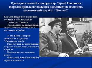 Однажды главный конструктор Сергей Павлович Королев пригласил будущих космона