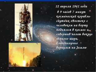 12 апреля 1961 года в 9 часов 7 минут космический корабль-спутник «Восток» с