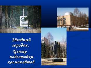 Звездный городок. Центр подготовки космонавтов.