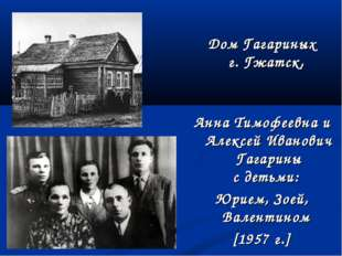 Дом Гагариных г. Гжатск, Анна Тимофеевна и Алексей Иванович Гагарины с детьм