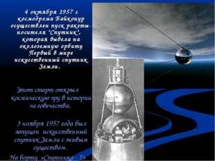 """4 октября 1957 с космодрома Байконур осуществлен пуск ракеты-носителя """"Спутн"""