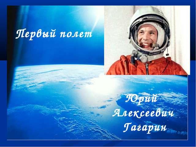 КОСМОС Юрий Алексеевич Гагарин Первый полет