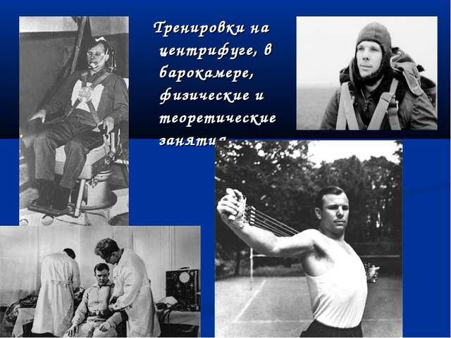 Тренировки на центрифуге, в барокамере, физические и теоретические занятия.