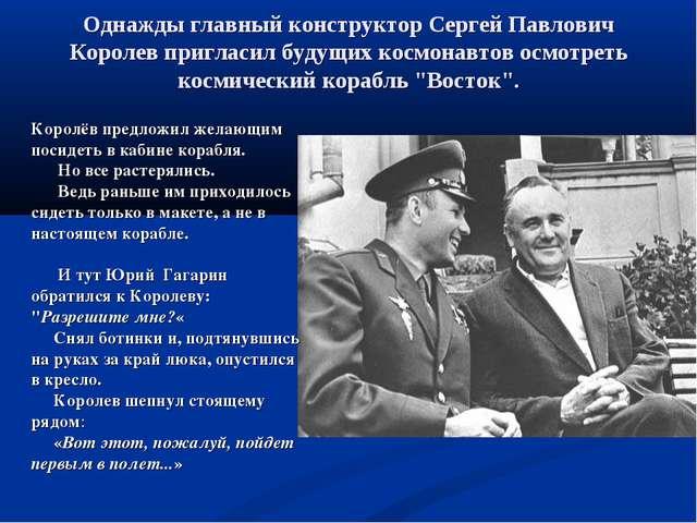 Однажды главный конструктор Сергей Павлович Королев пригласил будущих космона...