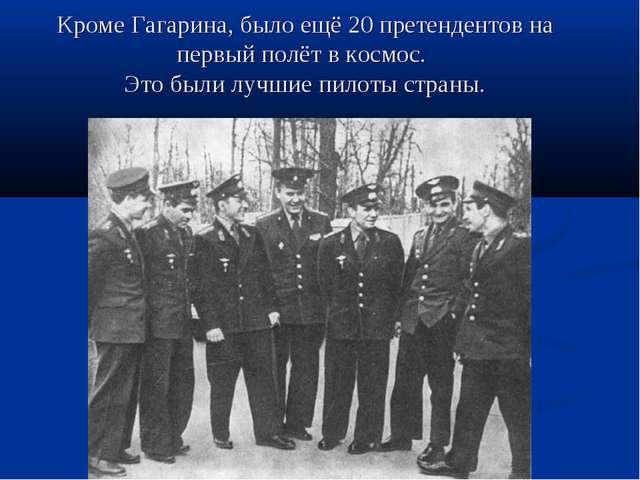 Кроме Гагарина, было ещё 20 претендентов на первый полёт в космос. Это были л...