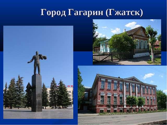 Город Гагарин (Гжатск)