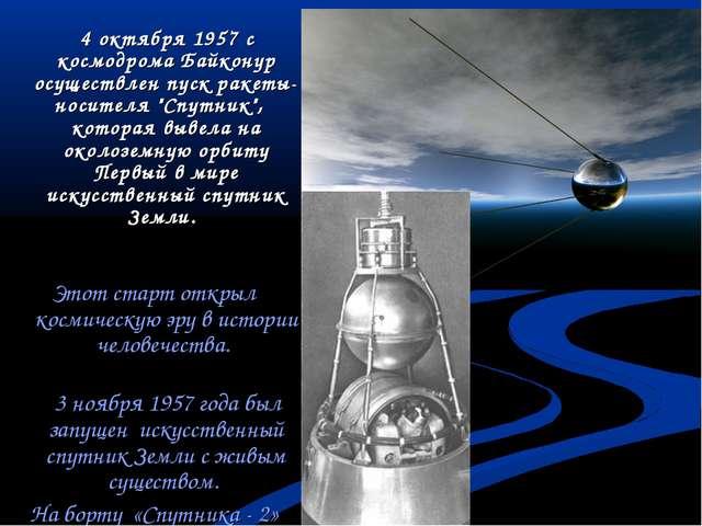 """4 октября 1957 с космодрома Байконур осуществлен пуск ракеты-носителя """"Спутн..."""