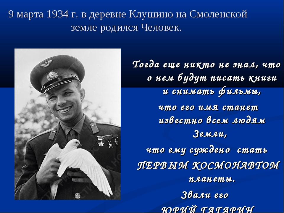 9 марта 1934 г. в деревне Клушино на Смоленской земле родился Человек. Тогда...