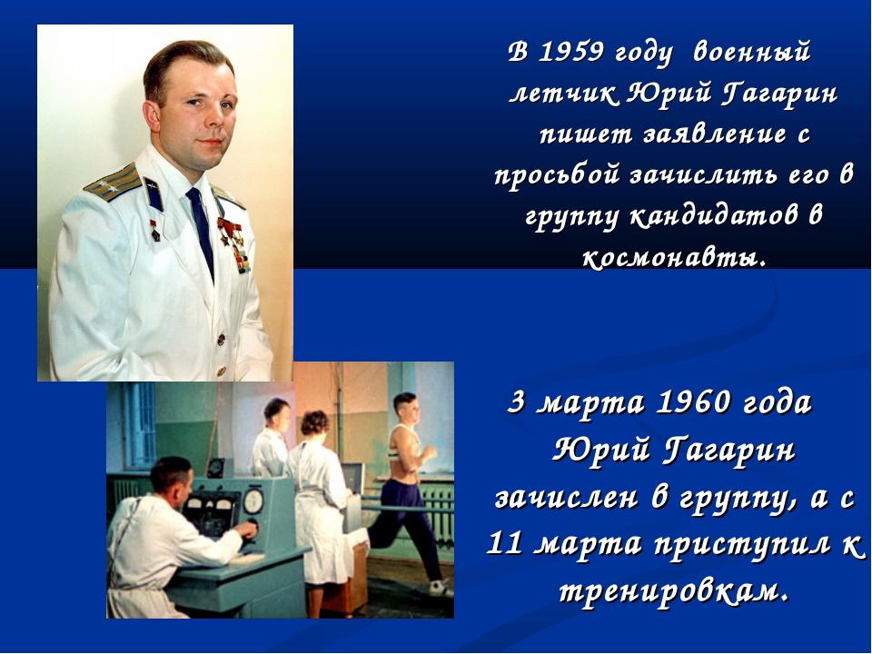В 1959 году военный летчик Юрий Гагарин пишет заявление с просьбой зачислить...