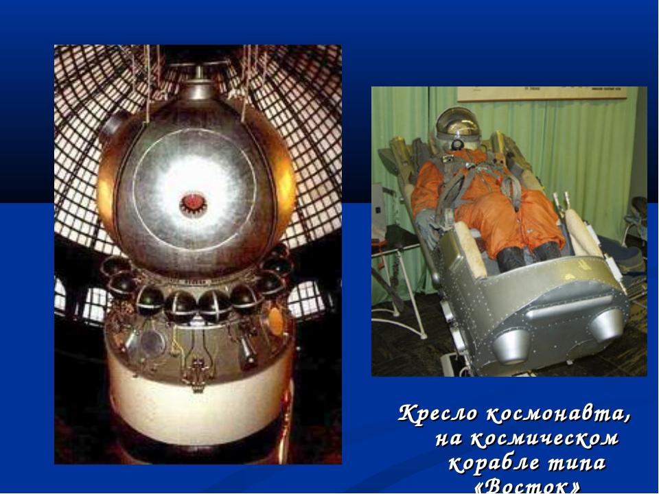 Кресло космонавта, на космическом корабле типа «Восток»