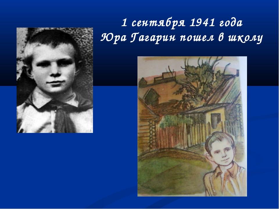 1 сентября 1941 года Юра Гагарин пошел в школу