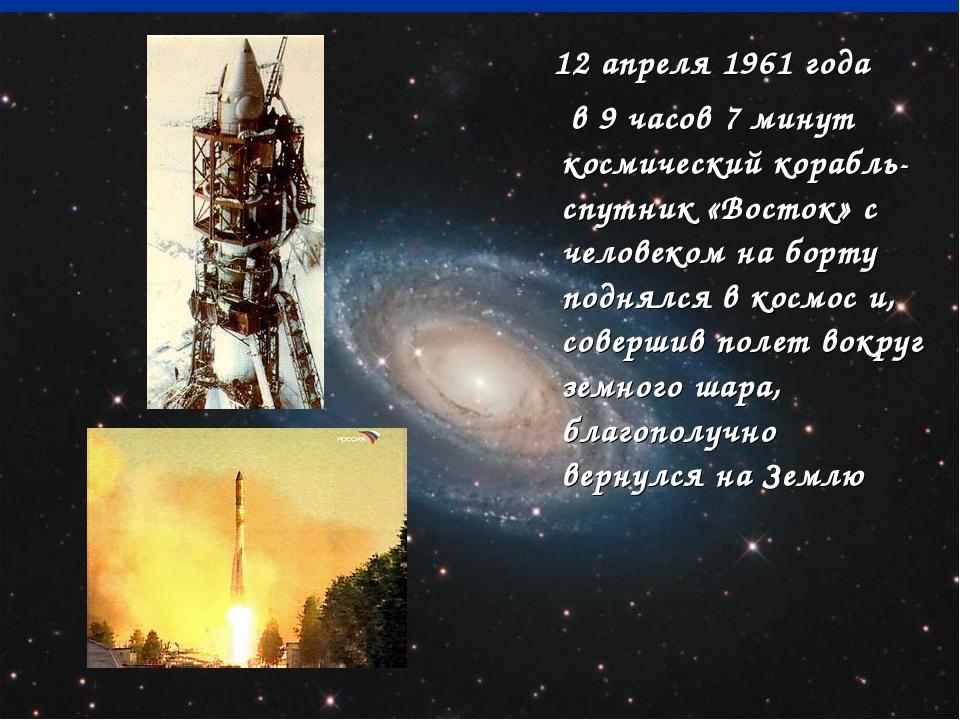 12 апреля 1961 года в 9 часов 7 минут космический корабль-спутник «Восток» с...