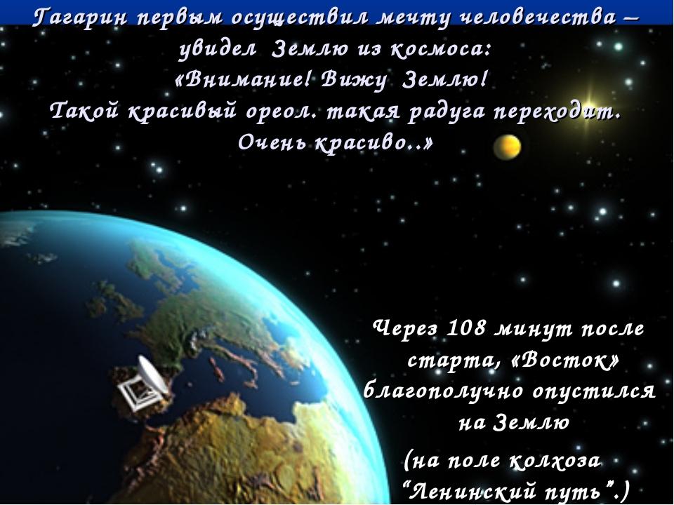 Гагарин первым осуществил мечту человечества – увидел Землю из космоса: «Вним...