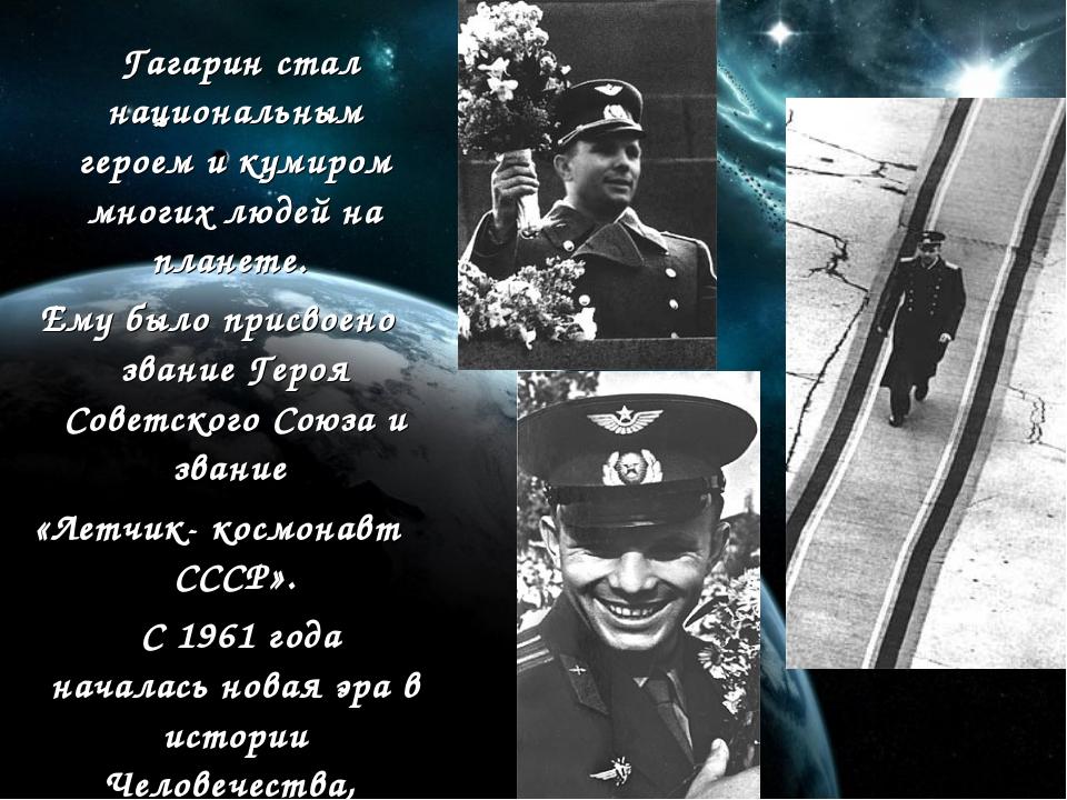 Гагарин стал национальным героем и кумиром многих людей на планете. Ему было...