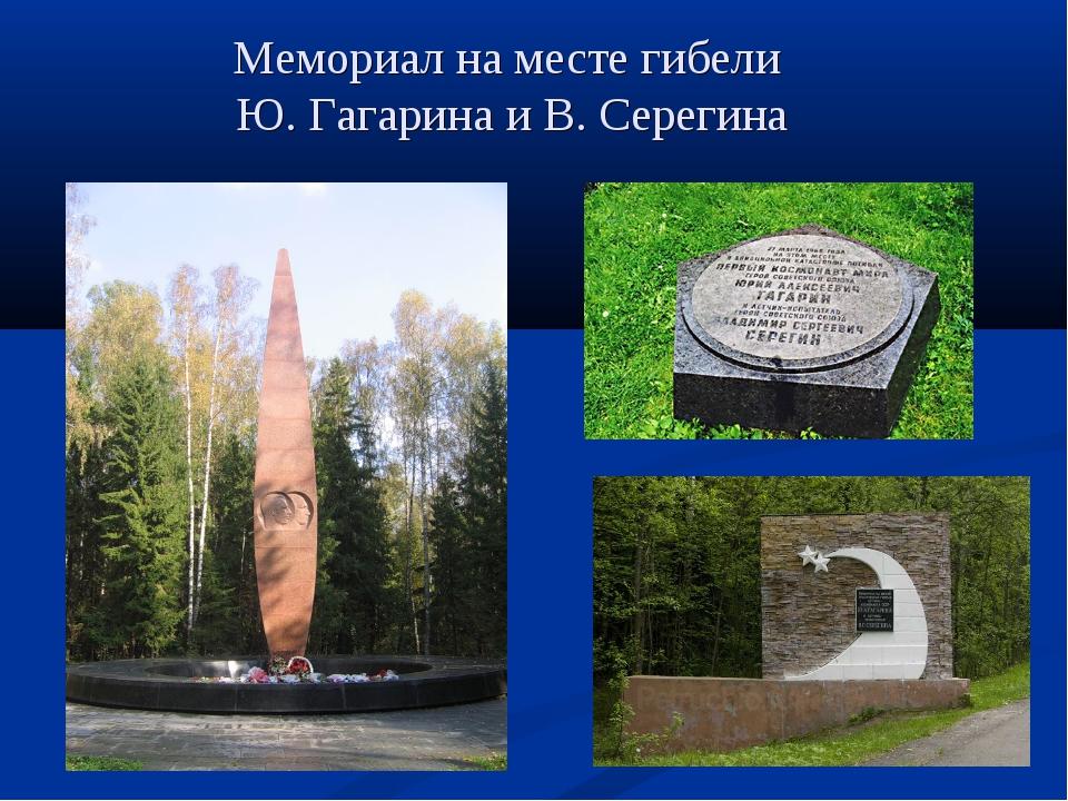 Мемориал на месте гибели Ю. Гагарина и В. Серегина
